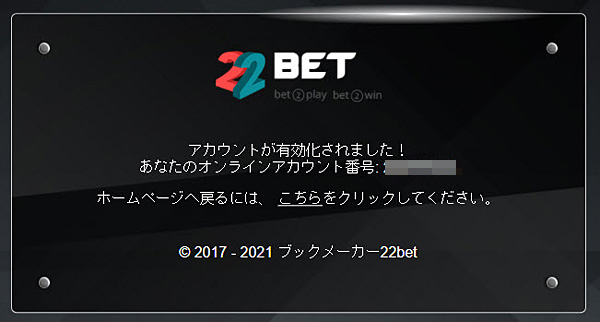 22bet_登録6