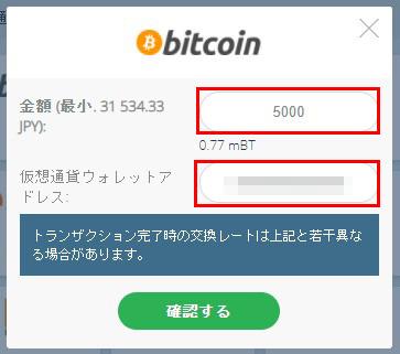 ビットコイン2